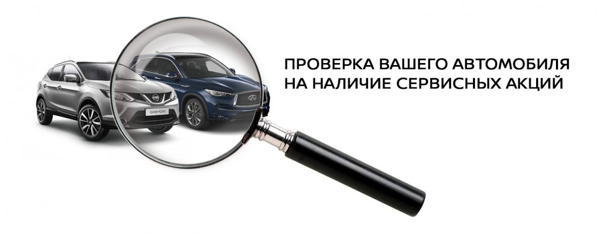 Спецпредложение сервиса: Проверка Вашего автомобиля на наличие сервисных акций